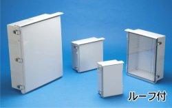 画像1: 防水・防塵ルーフ付ポリカボネートプラボックス Wサイズ=350-630