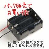 【パック販売でお買い得】SN・BH型リード線付電池ホルダー(20〜50個パック)