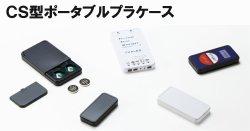 画像1: CS型コイン電池収納型プラスチックケース W=45mm