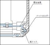 FCK型シャーシ固定金具